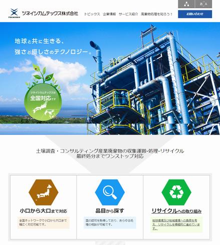ツネイシカムテックス ウェブサイトをリニューアル産業廃棄物のワンストップでの対応力をより分かりやすく紹介