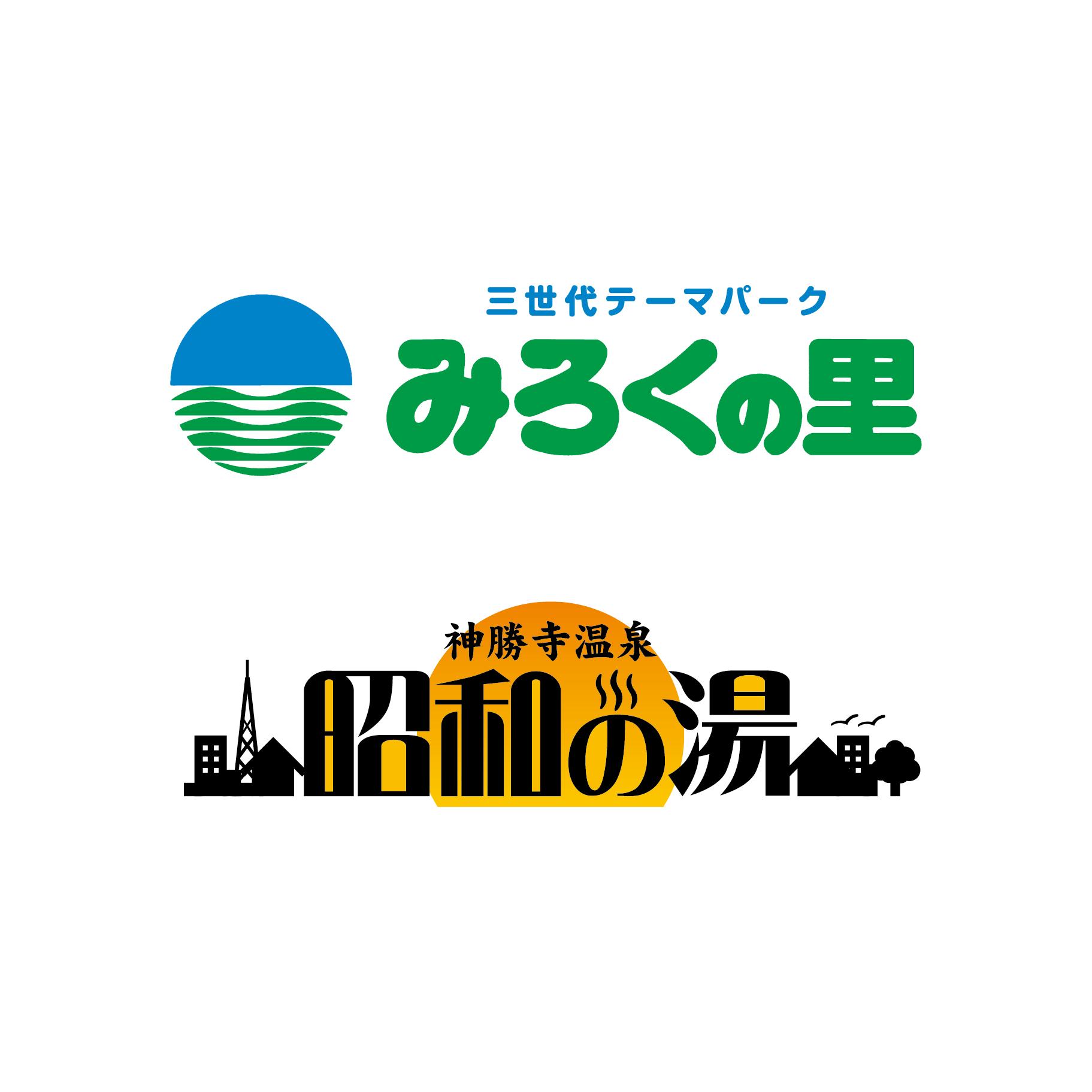 [お知らせ]1/25(月)寒波の影響により、みろくの里・臨時休業、昭和の湯・営業時間変更