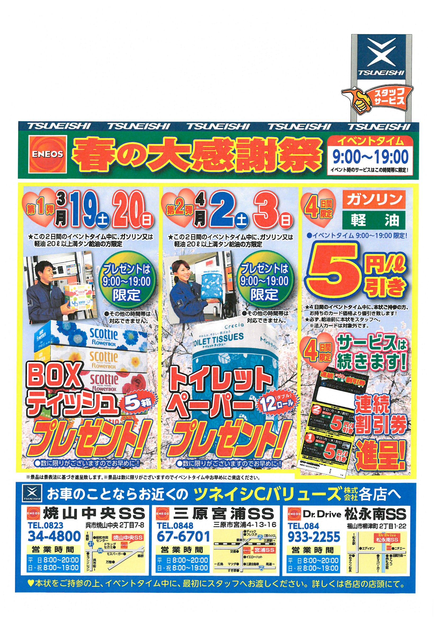ツネイシCバリューズ「春の大感謝祭」3店舗限定追加開催!!