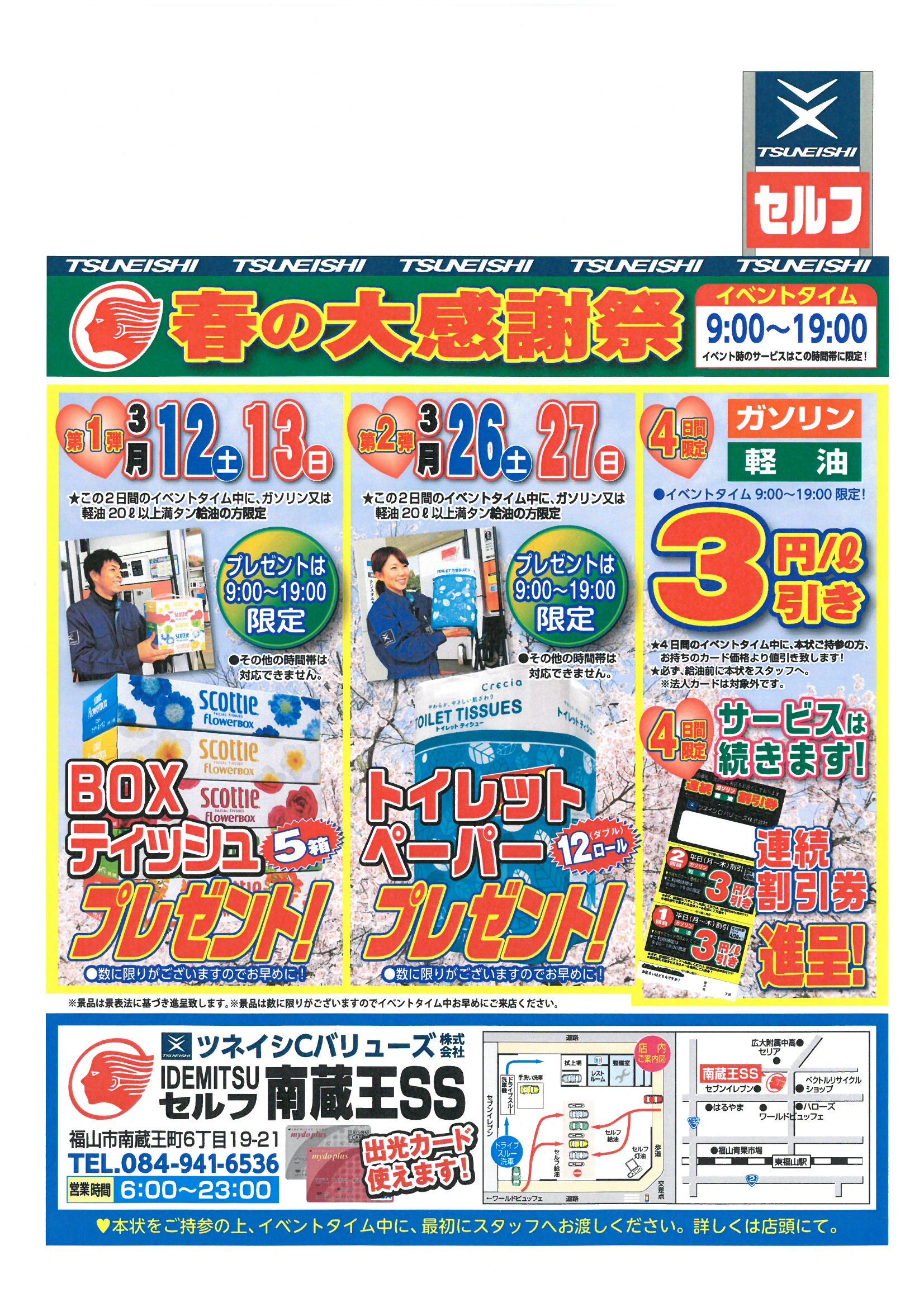 セルフSS限定「春の大感謝祭」開催!!【南蔵王SS】