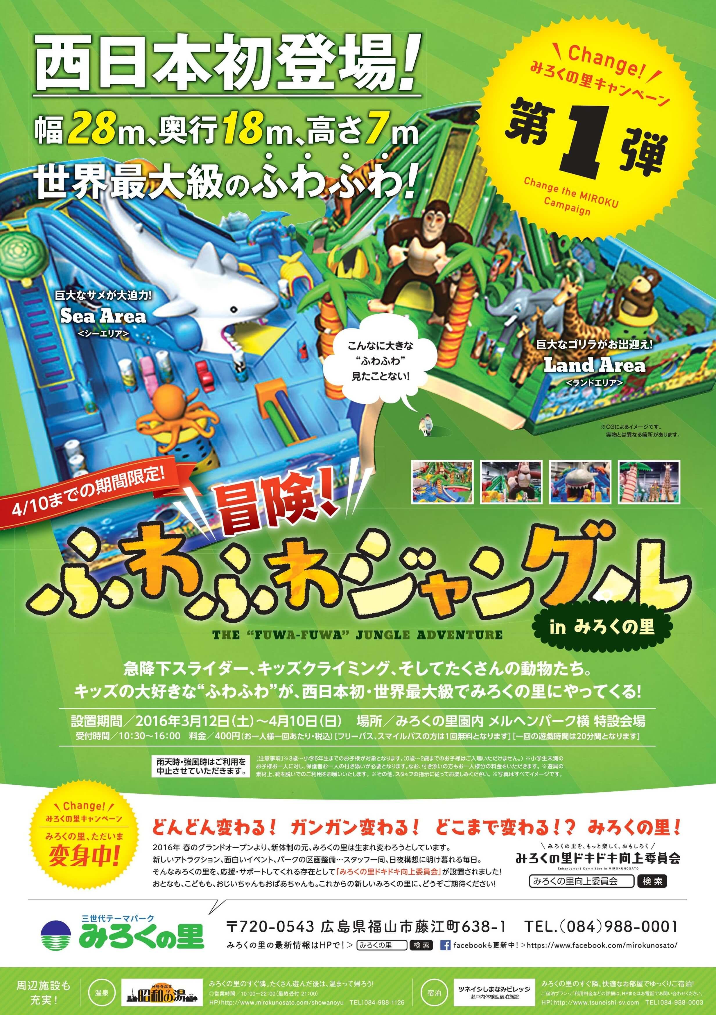 西日本初・世界最大級のエアー遊具「冒険!ふわふわジャングル」がみろくの里にやってくる。3/12-4/10期間限定オープン