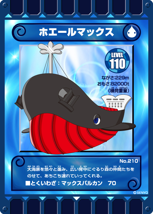 キャラクターカード「ホエールマックス」