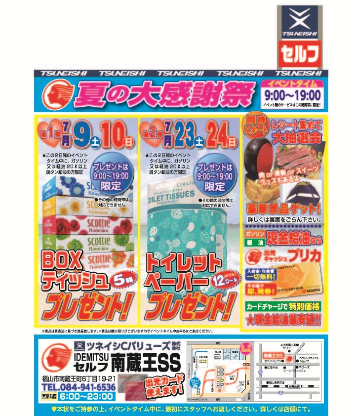 セルフSS限定「夏の大感謝祭」開催!!【南蔵王SS】