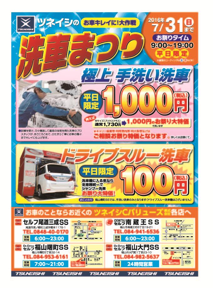 お車キレイに!大作戦『洗車まつり』ドライブスルー洗車が100円!!