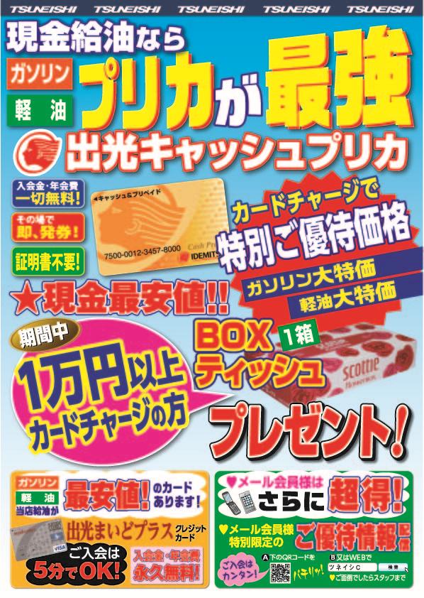 出光店舗なら『出光キャッシュプリカ』が最強カード!!