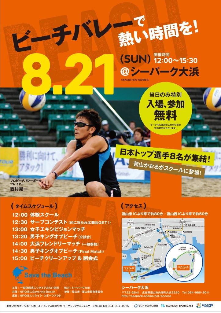 Save the Beach 2016 in シーパーク大浜 8月21日(日) 開催 スポーツを通じた社会貢献で日本を明るく元気に。 西村晃一選手をはじめトッププロ選手と共にビーチバレーボールを通じて海辺の環境を考えよう