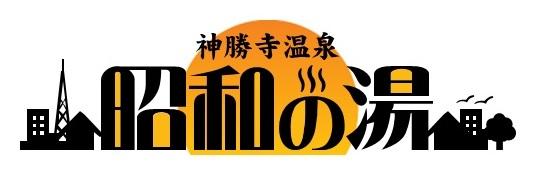 神勝寺温泉 昭和の湯 営業時間・入浴料を9月8日(木)より変更