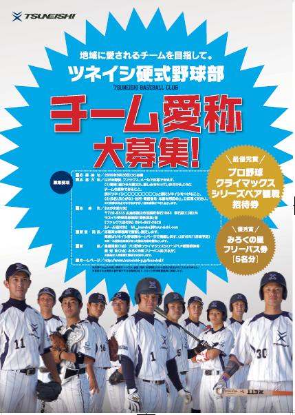 ツネイシ硬式野球部のチーム愛称を大募集 ~地域に愛されるチームを目指して~