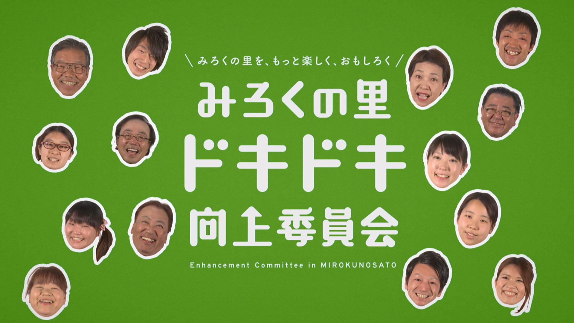 広島東洋カープ セ・リーグ優勝おめでとうキャンペーン。優勝の翌日から3日間限定、カープユニフォーム着用でみろくの里入園無料!