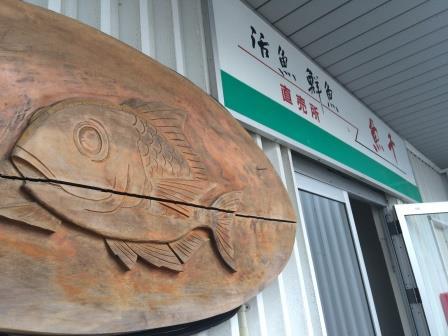 常石港のほど近くにたたずむ魚卸店「魚千(うおせん)」