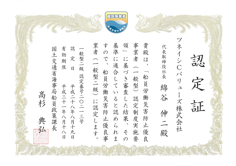 船員労働災害防止優良事業者(2級)認定証
