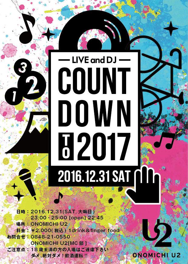 2017年の始まりはONOMICHI U2で。 COUNTDOWN & NEW YEAR'Sイベントを開催。