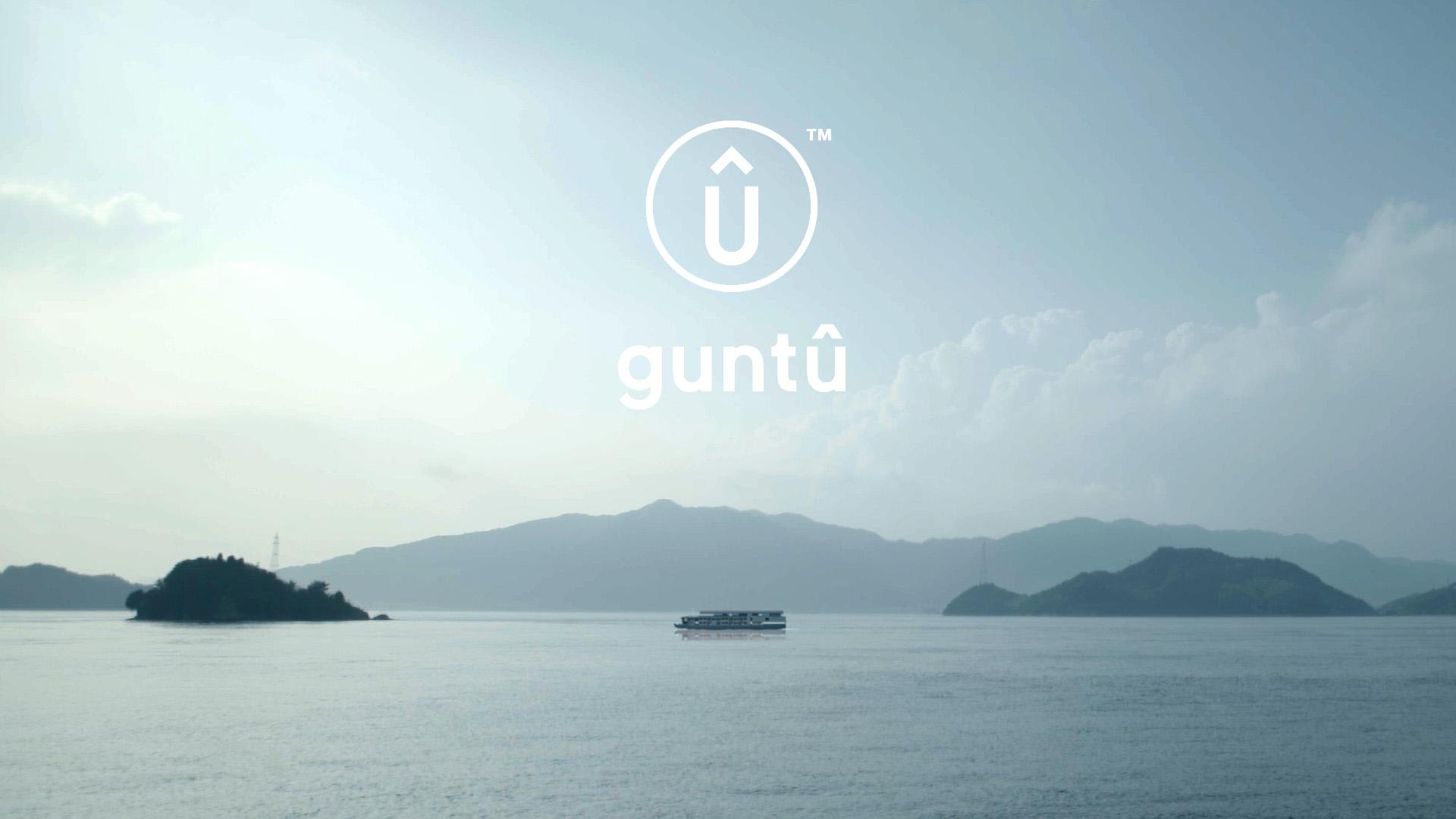 瀬戸内の新しい旅を創出する新造船guntû(ガンツウ)の進水式 開催 ~2017年1月16日 常石造船 常石工場第一船台~