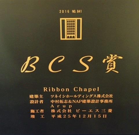 「第57回(2016年)BCS賞」表彰式に出席 ~ Ribbon Chapel が受賞 ~
