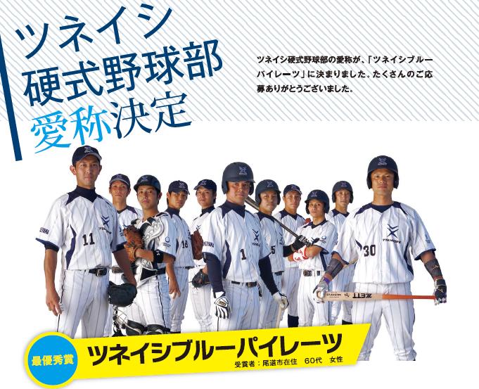 ツネイシ硬式野球部愛称決定~2017年新スローガンで始動~