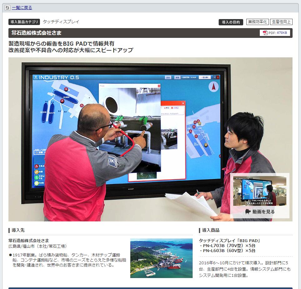常石造船 「電子黒板BIG PAD」を活用した情報共有システムが導入事例として紹介