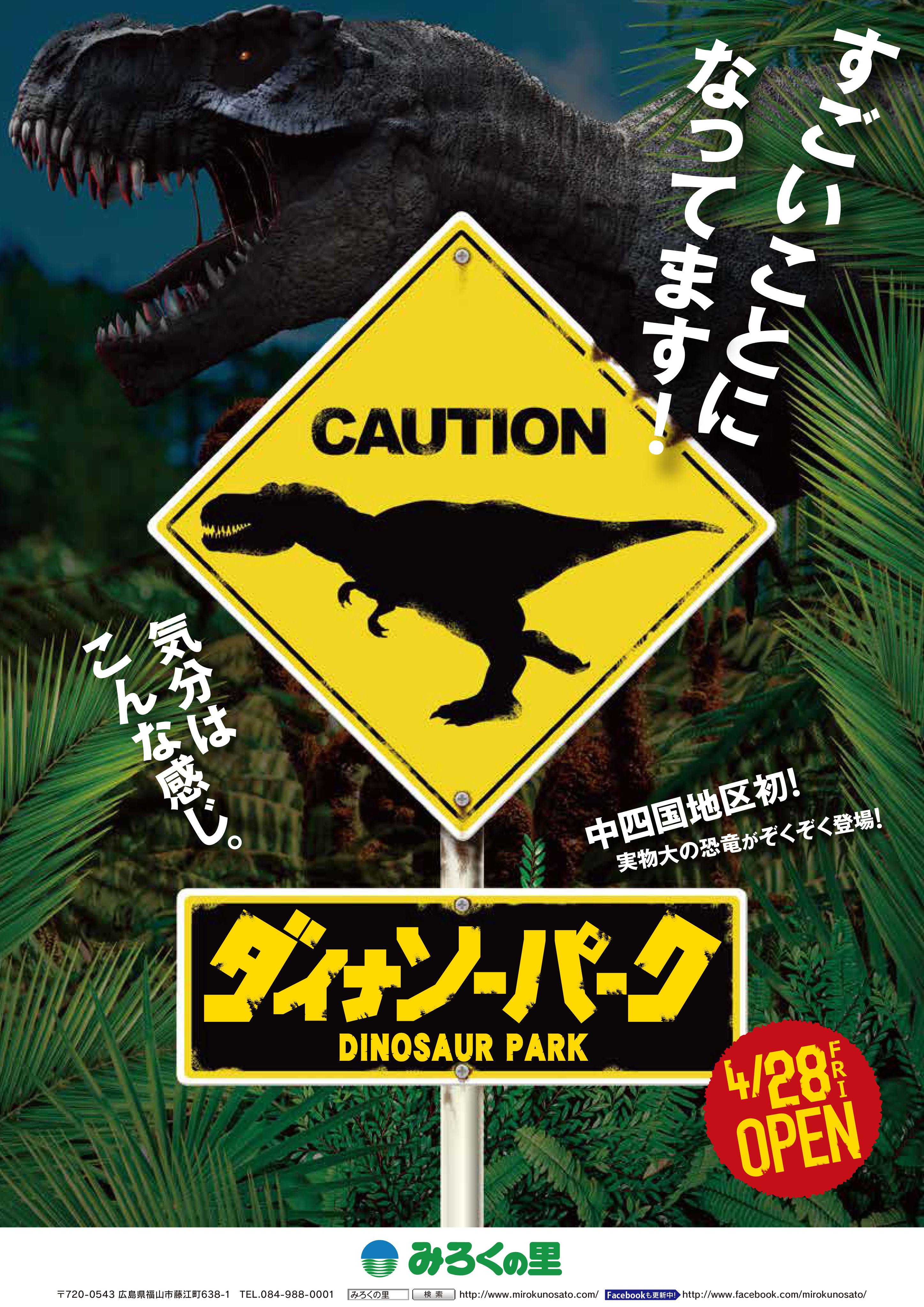 巨大恐竜が生息する遊園地!? 実物大の恐竜20体が動き、吠える! 「ダイナソーパーク」4/28オープン!!~みろくの里~