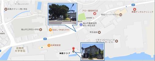 移転先 神原クラブ地図