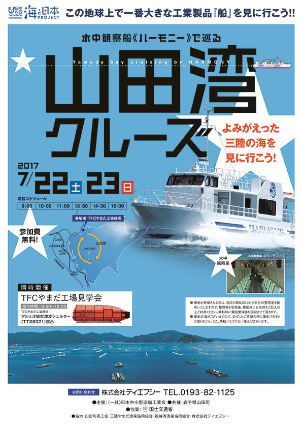 株式会社ティエフシー 7月22、23日に水中観察船『ハーモニー』で巡る「山田湾クルーズ」に協力
