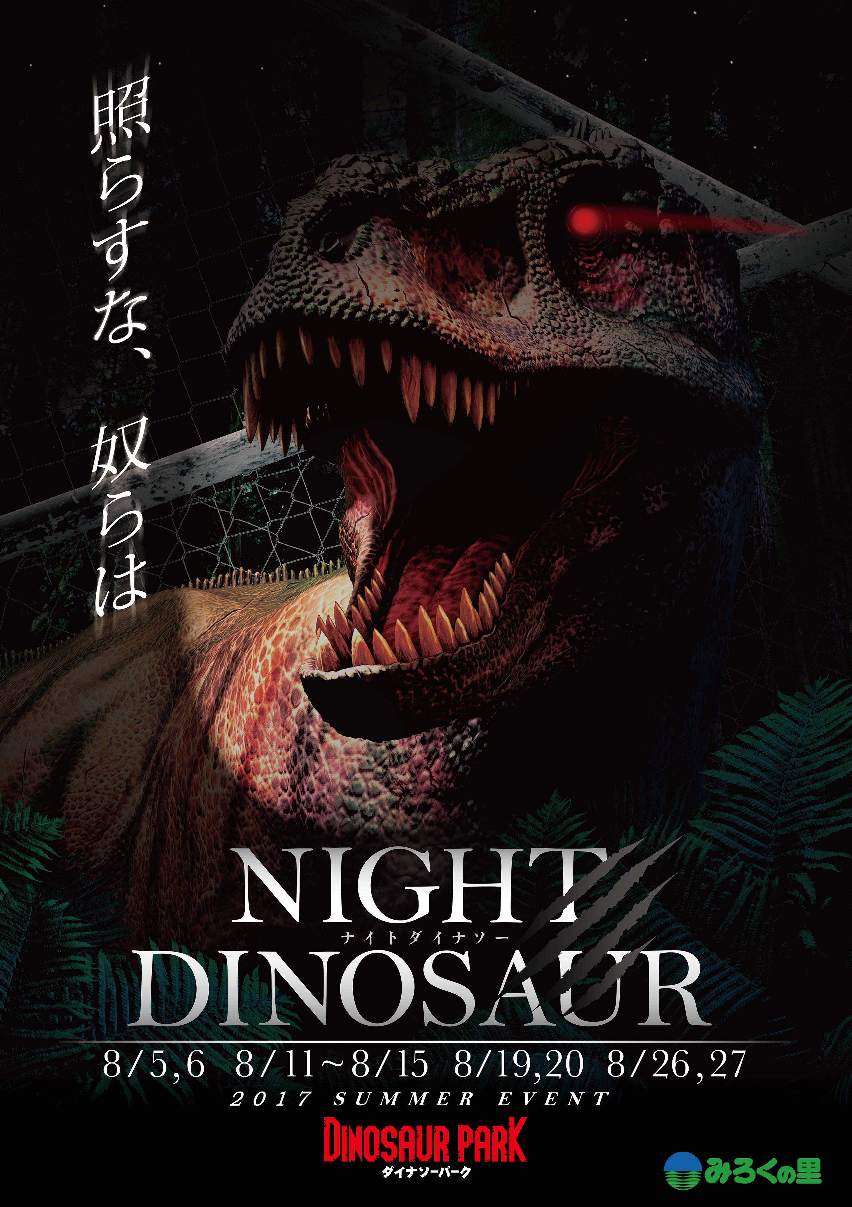 暗闇に突如現る巨大肉食恐竜!期間限定イベント「NIGHT DINOSAUR(ナイトダイナソー)」8/5からみろくの里で開催