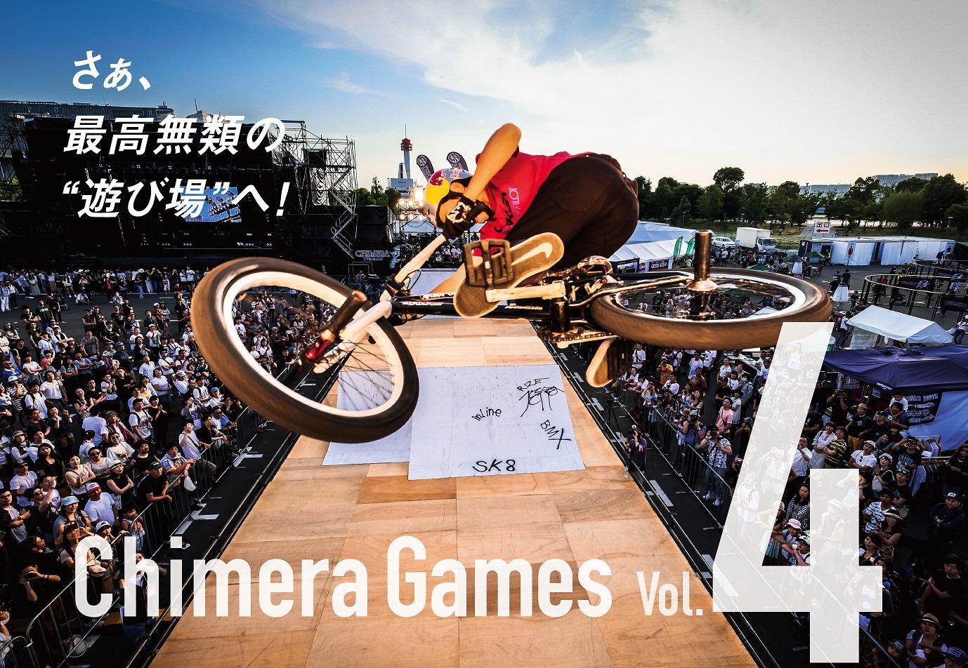 """""""大道芸・BMX&インラインスケート""""夏のストリートパフォーマンス開催!日本を代表するプロライダー・トッププレイヤーがジャンルを越えて一堂に集結[みろくの里]"""