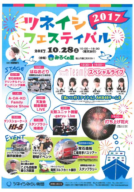 毎年恒例『ツネイシフェスティバル2017』みろくの里で開催~AKB48 Team 8のスペシャルライブや、造船工場見学バスツアーまで盛り沢山!~