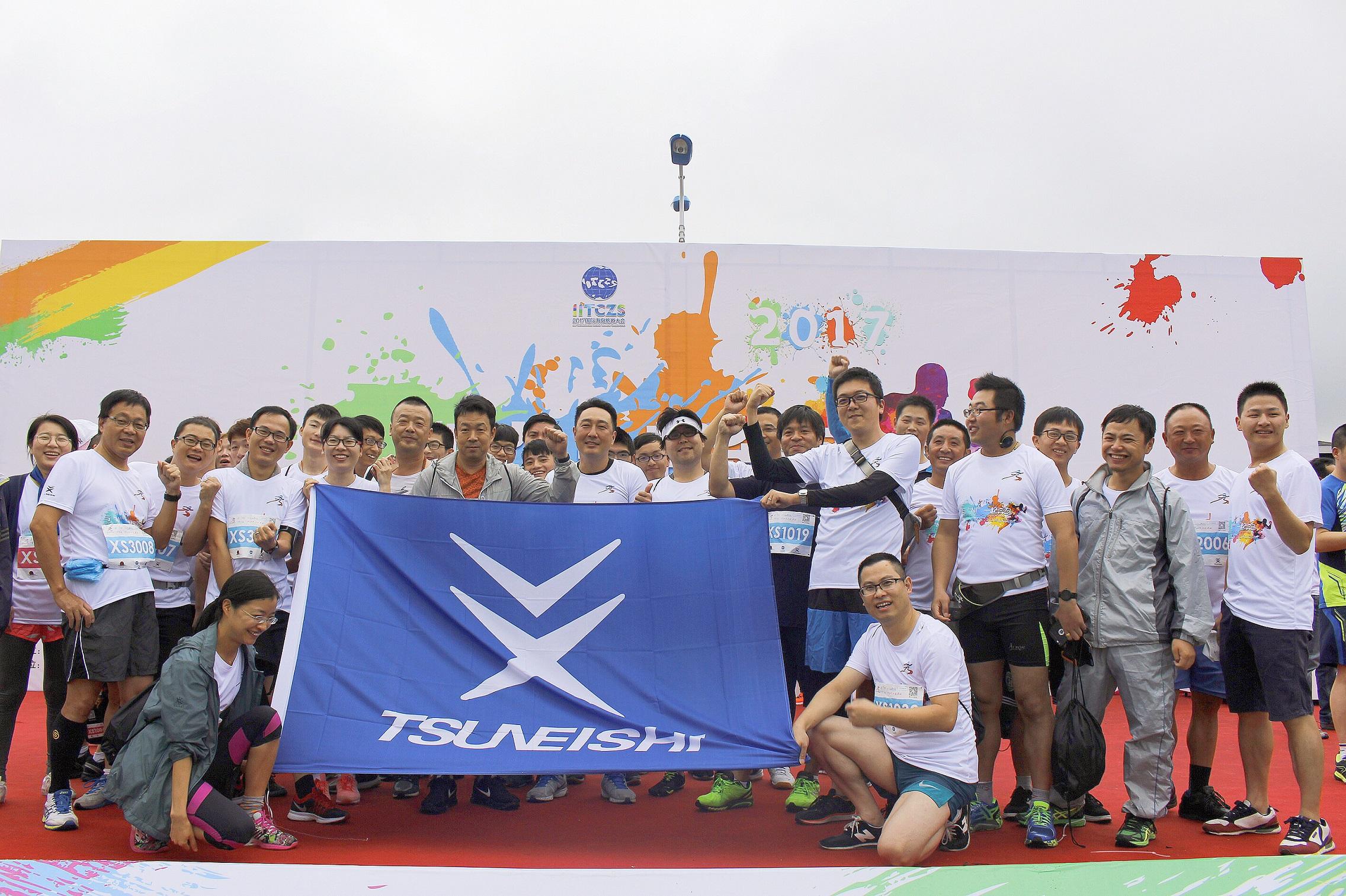 """2017年浙江秀山マラソン大会""""常石杯""""が秀山島で開催、総勢1,000人が参加"""