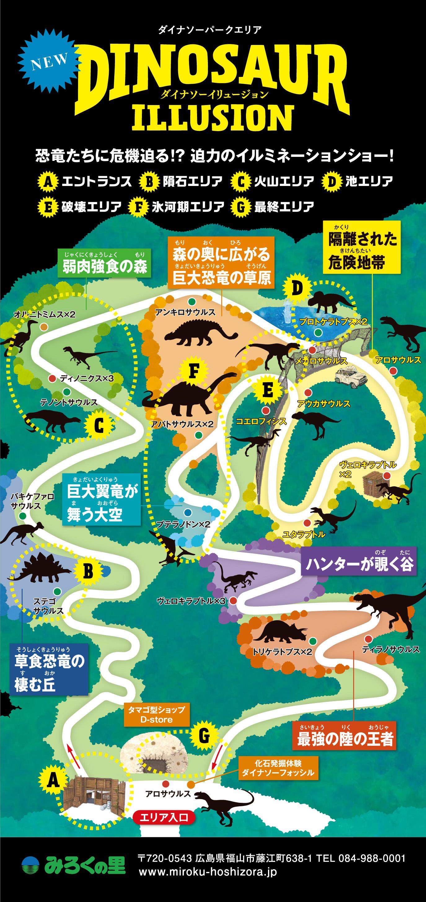 恐竜絶滅のストーリーを仮想体験「ダイナソーイリュージョン」登場