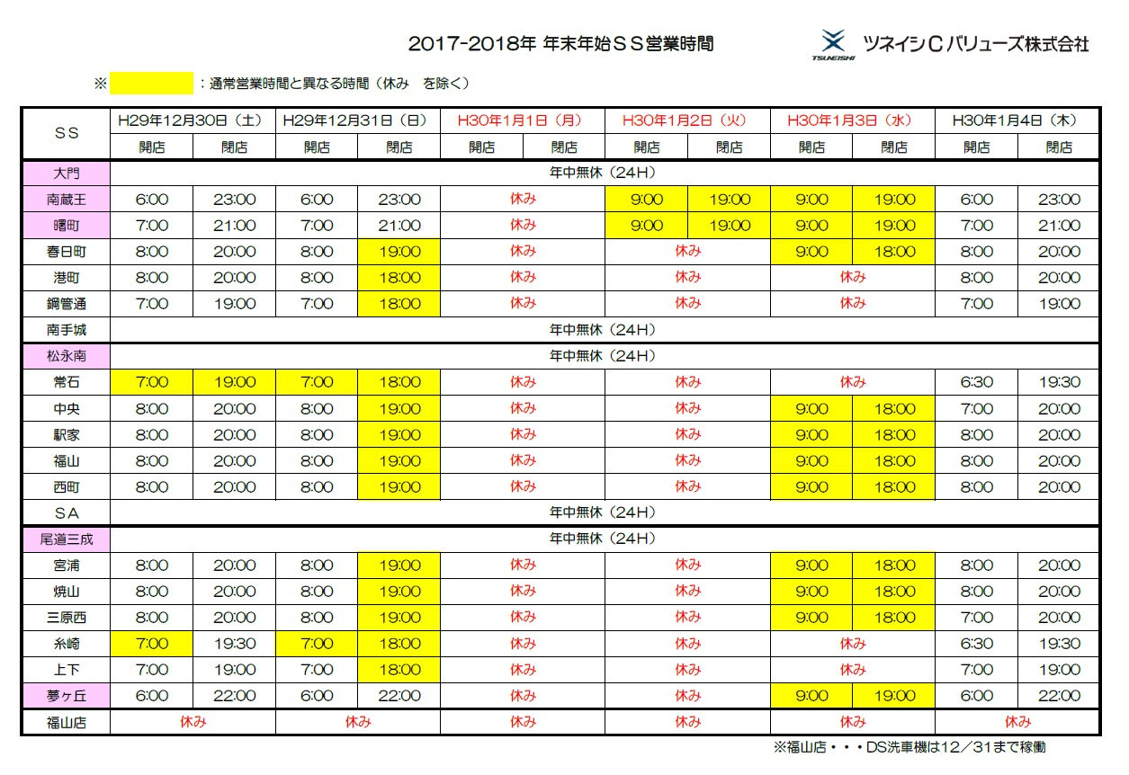 サービスステーション年末年始の営業時間(2017-2018)