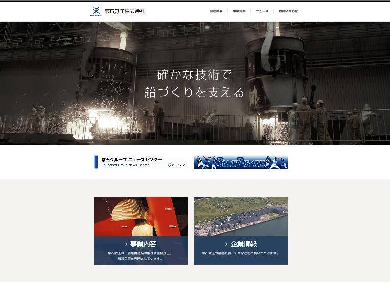 常石鉄工が自社ウェブサイトをフルリニューアル