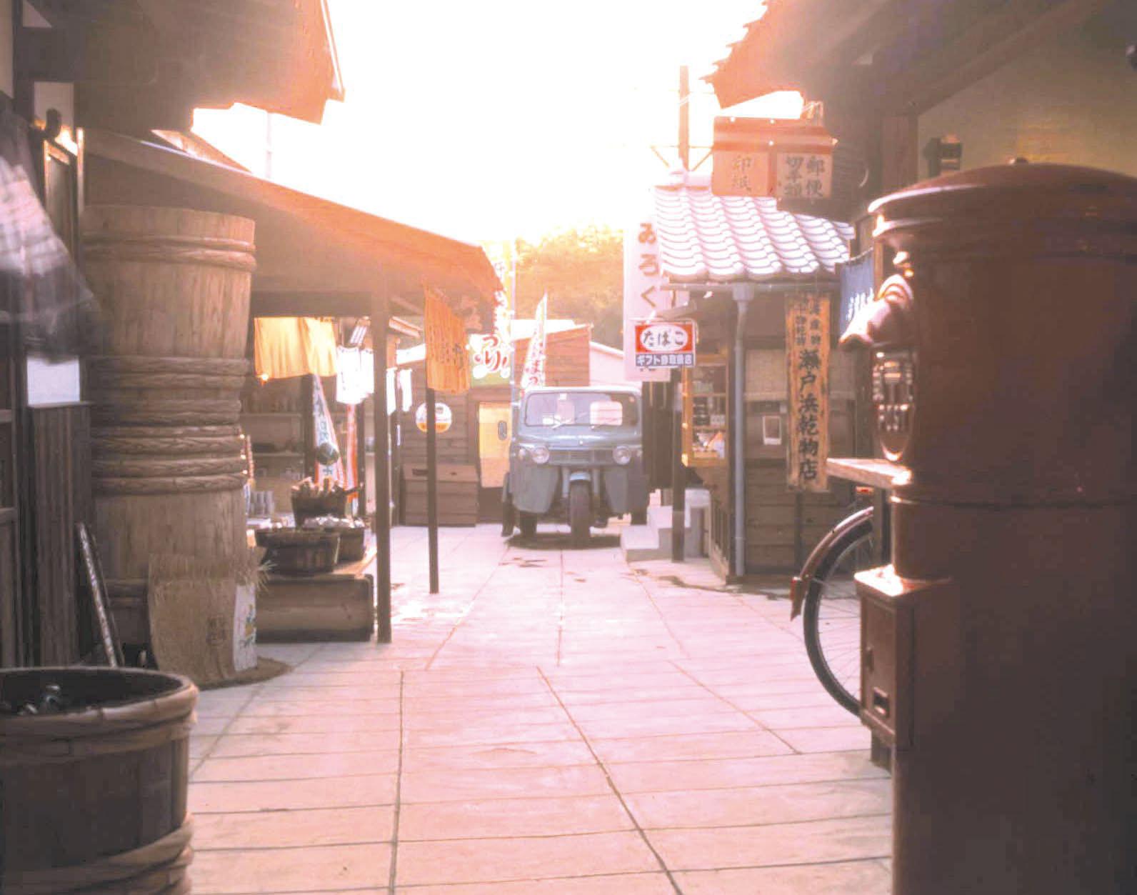 昭和三十年代の街並みを再現した「いつか来た道」