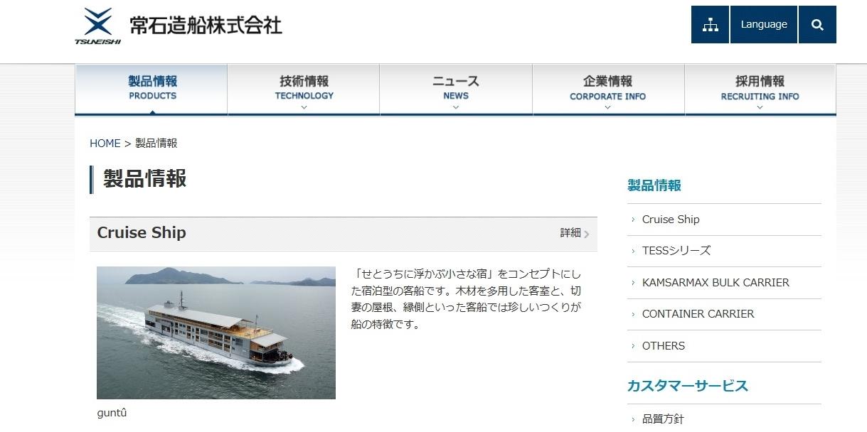常石造船 自社ウェブサイトのコンテンツを更新 ~ 製品情報、採用サイト、VR工場見学 ~
