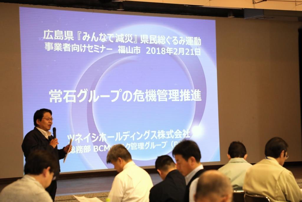ツネイシホールディングスが「広島県『みんなで減災』県民総ぐるみ運動」 事業者向けセミナーで危機管理推進の事例を発表