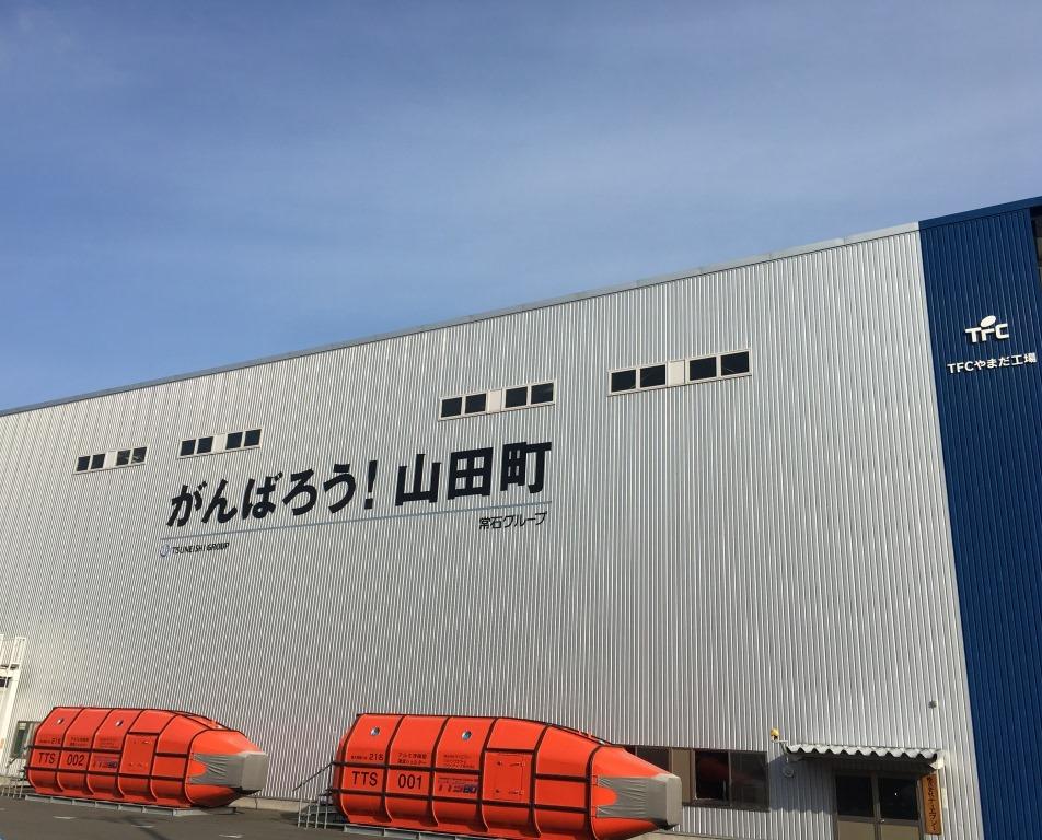株式会社ティエフシー 東日本大震災から7年の歩みと未来への決意