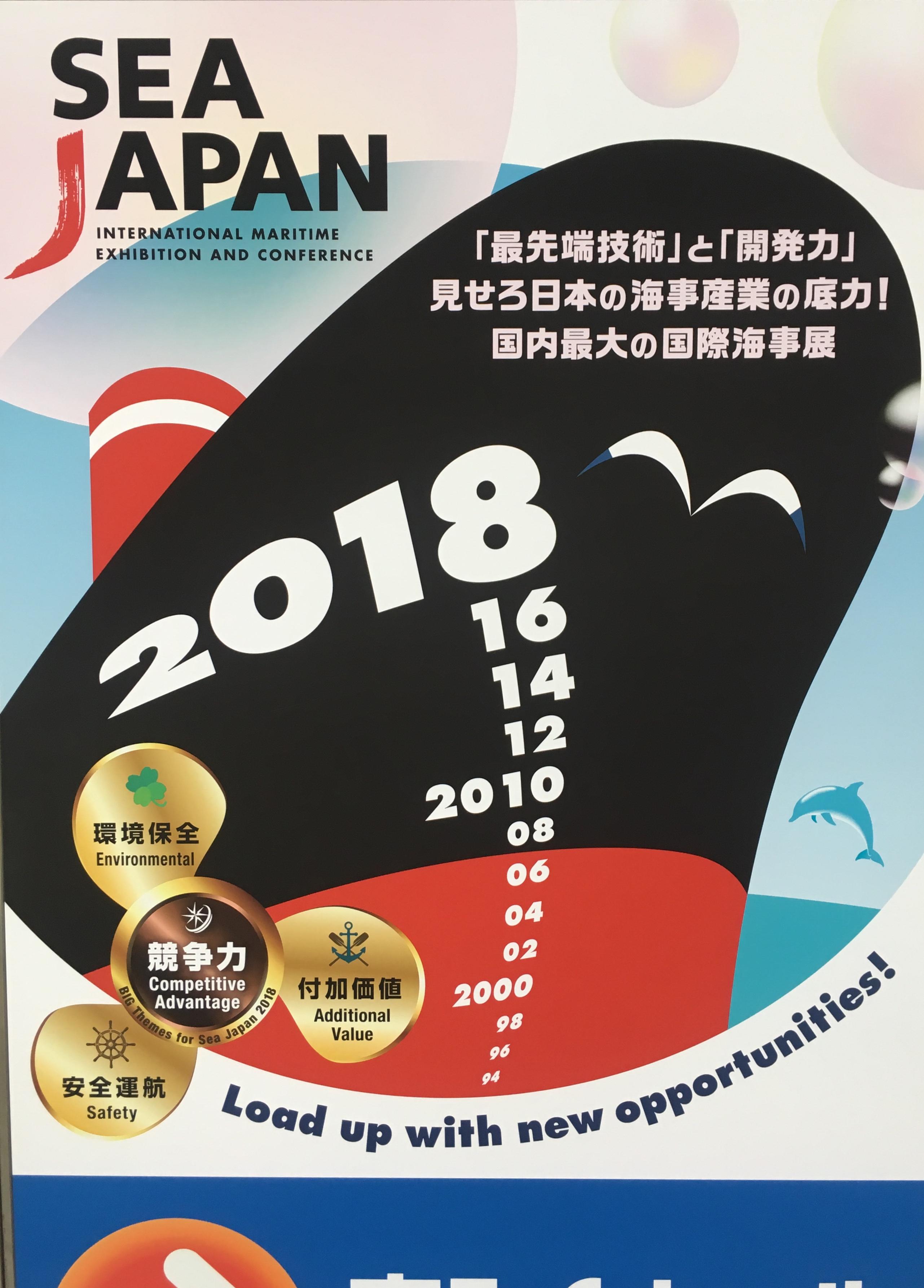常石商事が国内最大の国際海事展「Sea Japan 2018」に出展しました