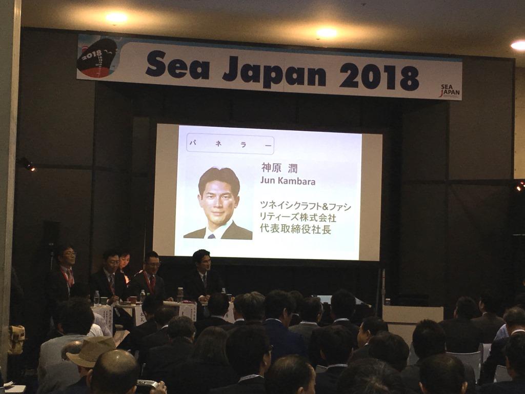 国内最大の国際海事展「Sea Japan 2018」パネルディスカッションに神原社長が登壇しました