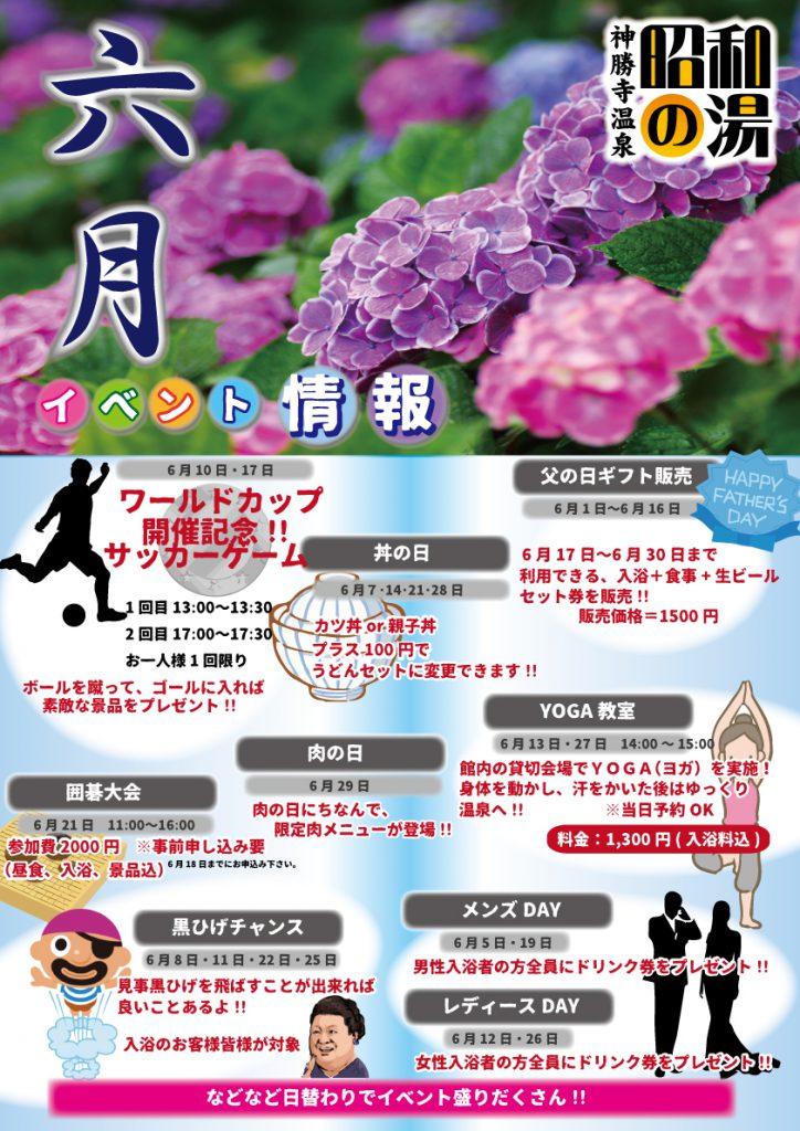 6月もイベントたくさん!天然温泉「神勝寺温泉 昭和の湯」へお越しください!