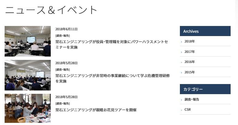 「ニュース&イベント」ページ