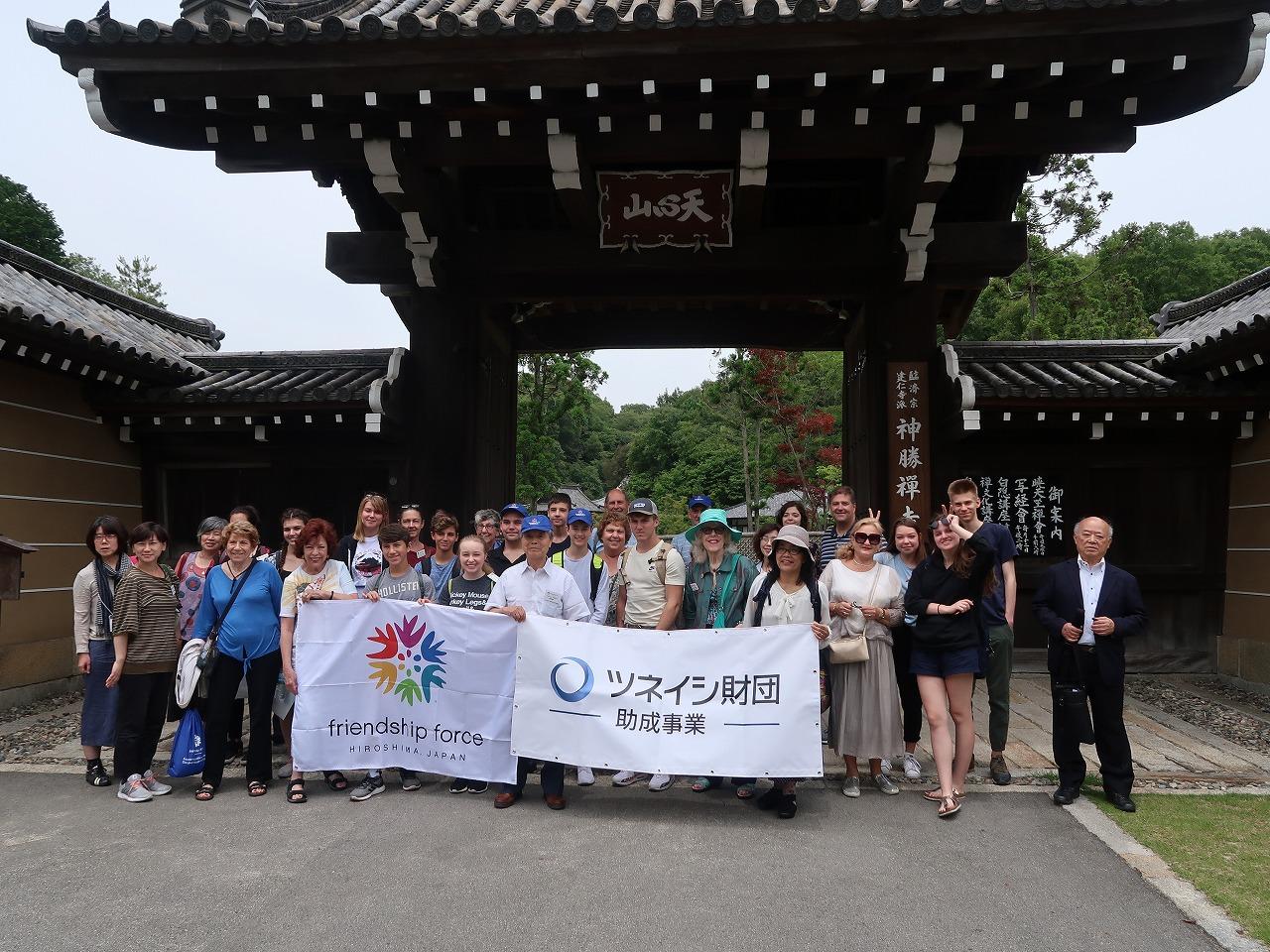 公益財団法人ツネイシ財団 非営利団体「フレンドシップフォース広島」の国際交流活動を助成
