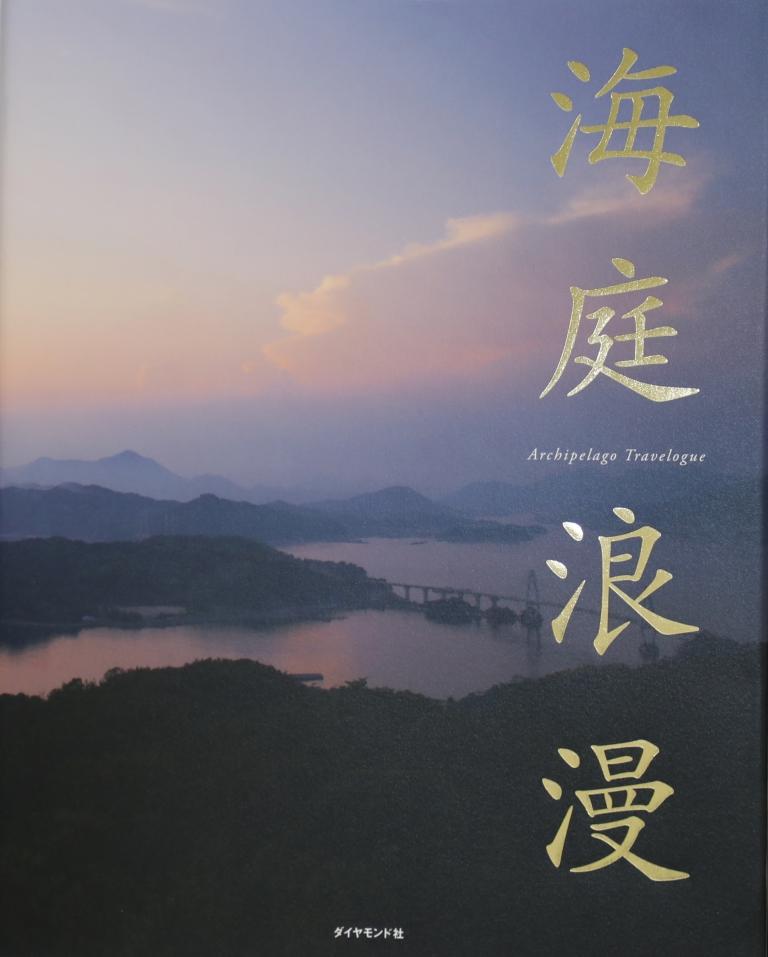 創業100周年記念書籍 『海庭浪漫』  ― 瀬戸内文化の魅力や価値を美しいビジュアルと有識者の深い考察で描き出す ―