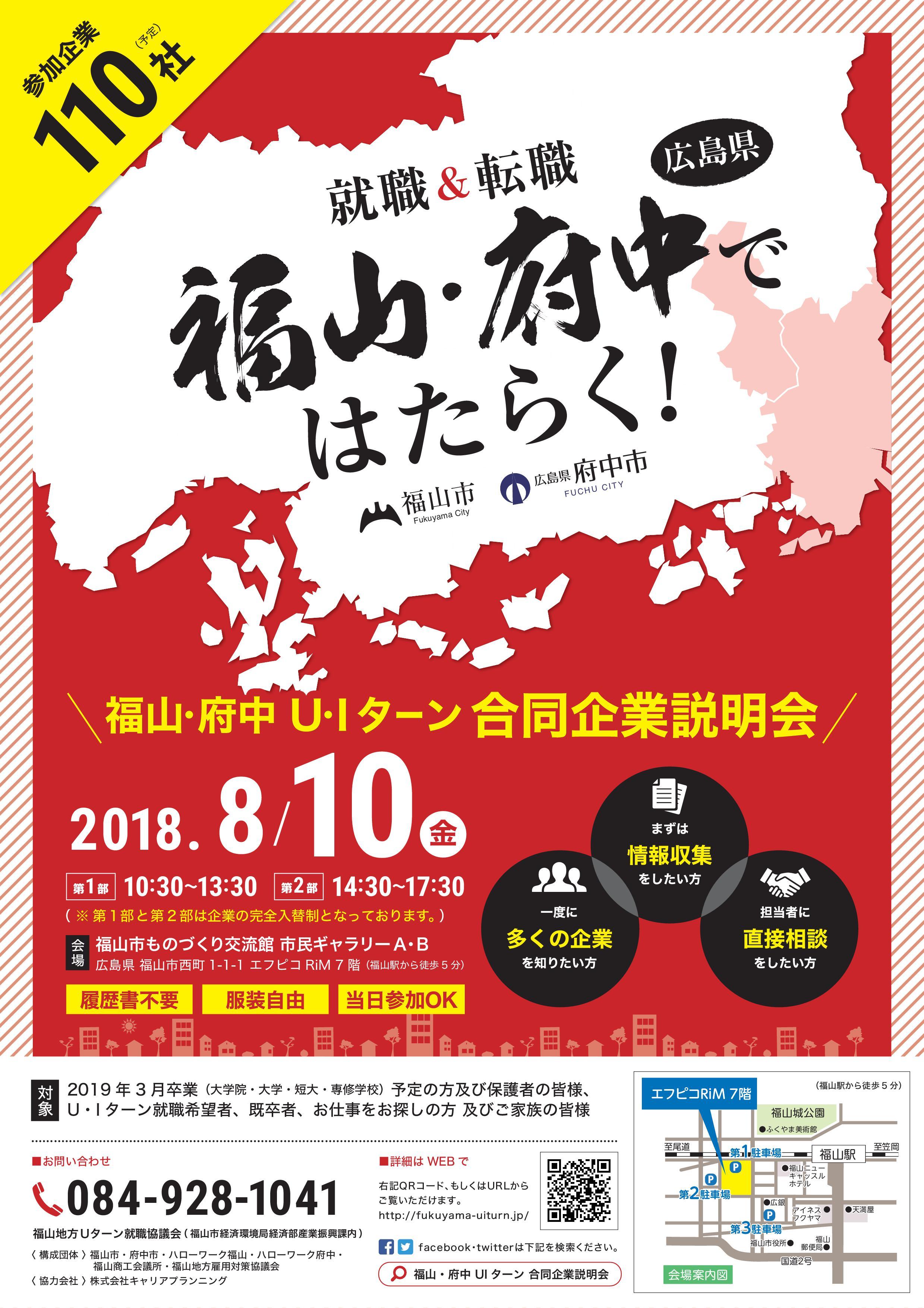 常石鉄工 「福山・府中 U・Iターン 合同企業説明会」に参加