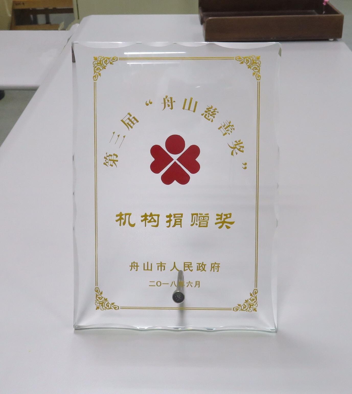 「慈善企業賞」