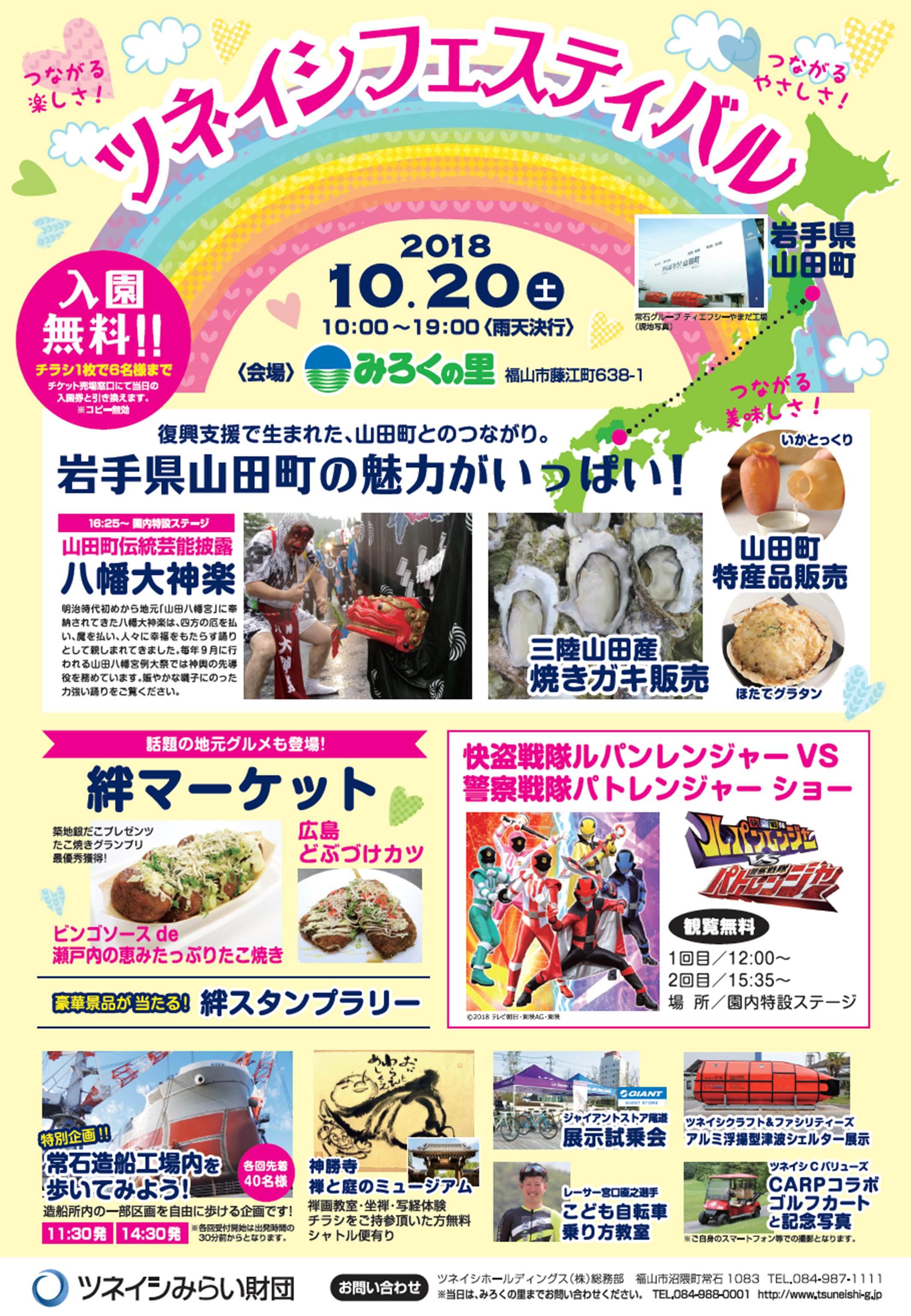 「ツネイシフェスティバル2018」10月20日にみろくの里で開催 ~岩手の焼きガキや八幡大神楽など、東北の魅力をお届けします~