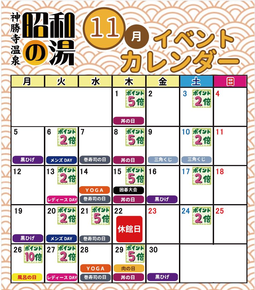 2018年11月イベントカレンダー