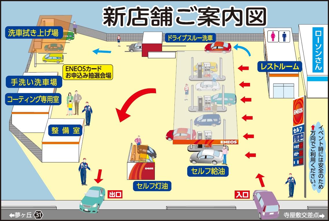 セルフ夢ヶ丘SS外観MAP