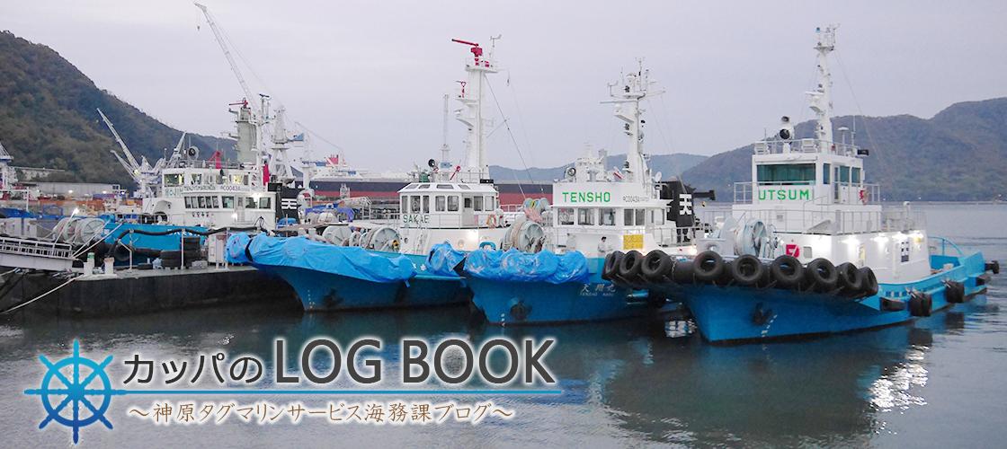 新たにブログを開設し船員業務の魅力を紹介 ウェブサイトの採用情報も充実