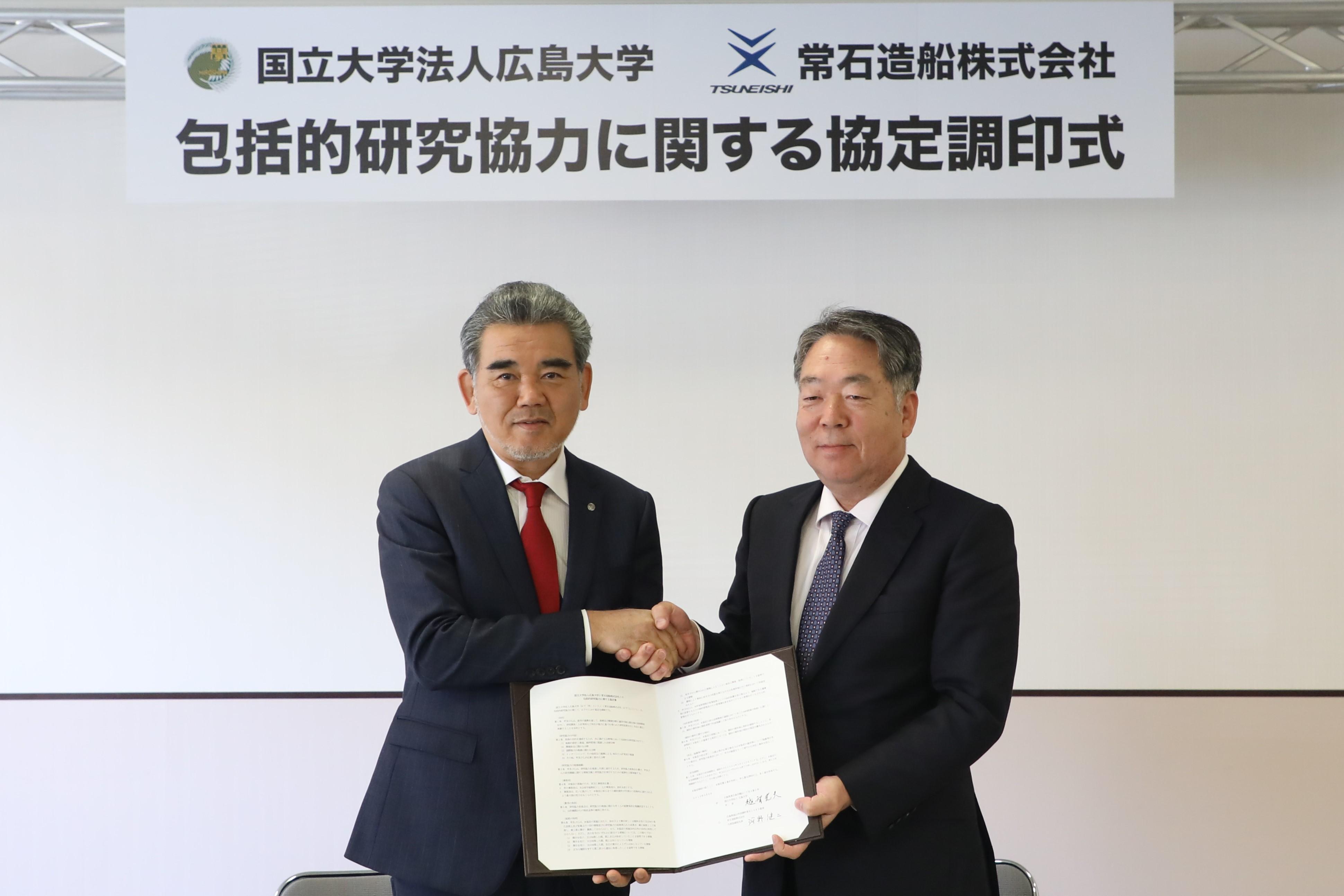常石造船と広島大学 包括的研究協力に関する協定を締結 ~国際人材育成における連携を強化~