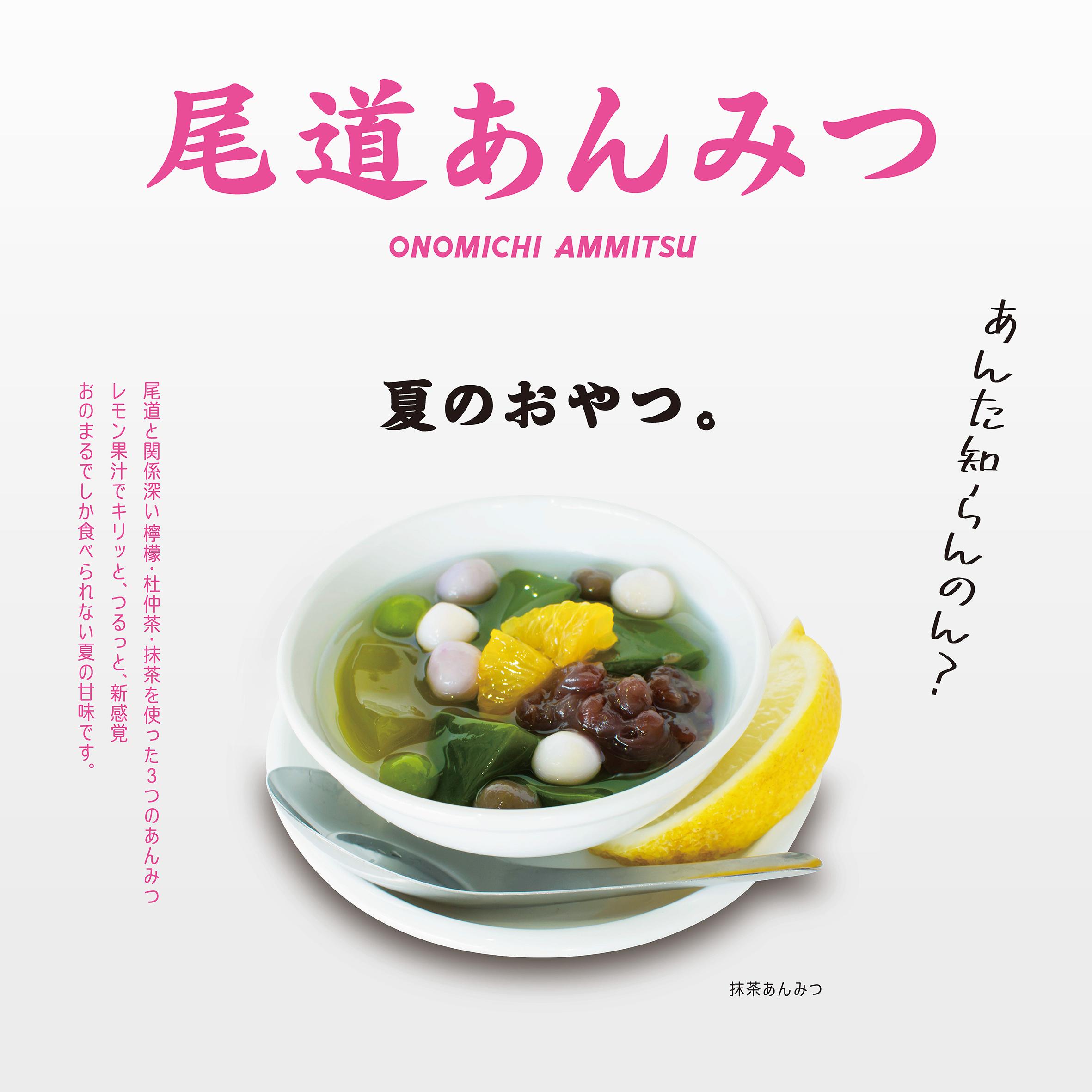 軽食・おみやげ・食料品・レンタサイクルがそろった「おのまる商店」夏のおやつ