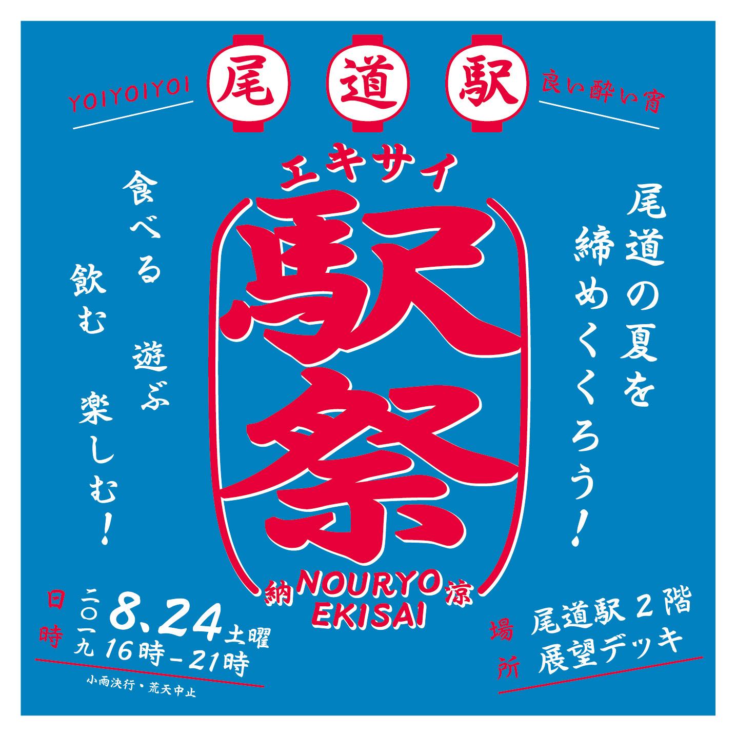 初開催「尾道駅 駅祭 -エキサイ-」8月24日(土) 尾道の夏を締めくくる、尾道駅舎・展望デッキで夏祭り