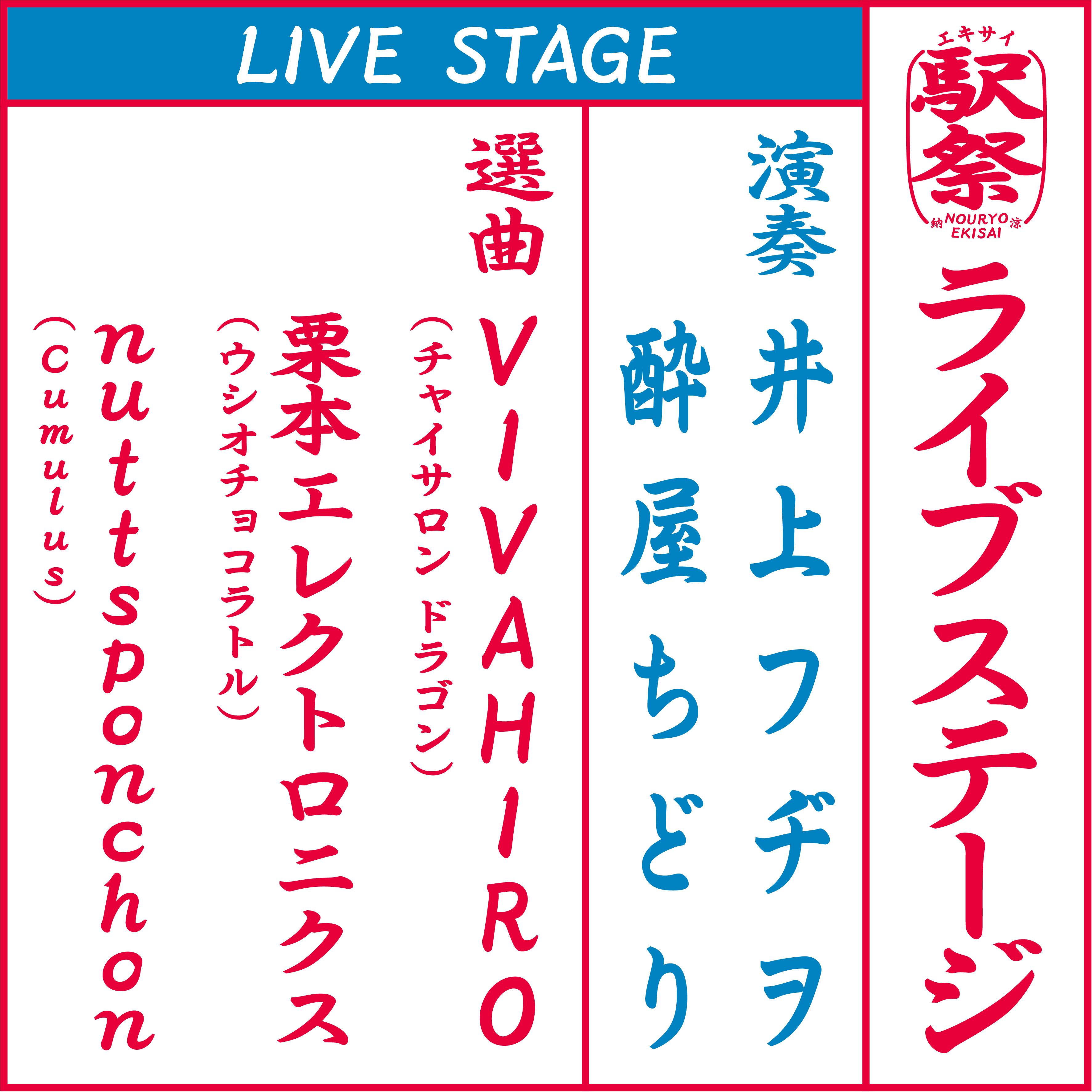 駅祭 -エキサイ- 音楽